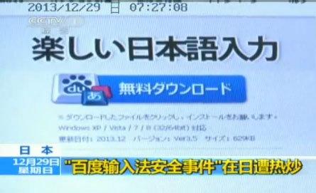 央视一套《朝闻天下》节目对日本政府要求禁用百度日文输入法进行了评论。