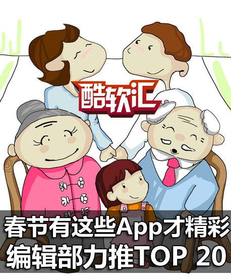 春节有这些App才精彩 编辑部力推TOP 20