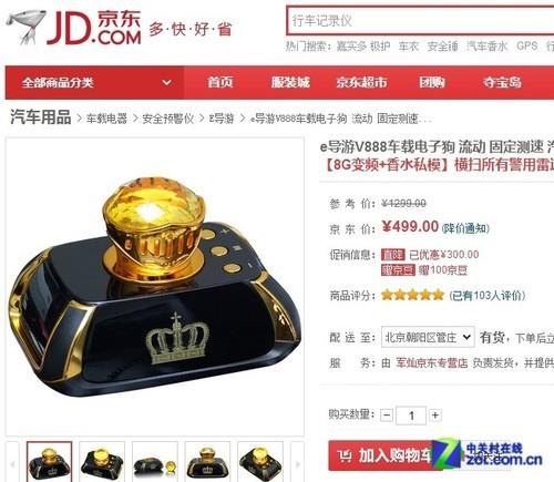 奢华皇冠造型京东e导游V888仅售499元