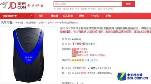 自驾出游必备金司令K650京东现货促销