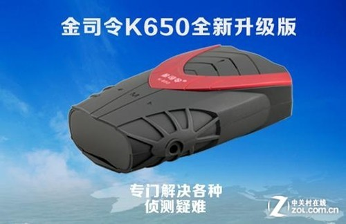 韩国技术定制雷达金司令K650全新升级