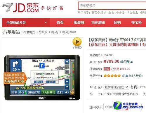 商务风京东畅e行E7001现货促销售799元