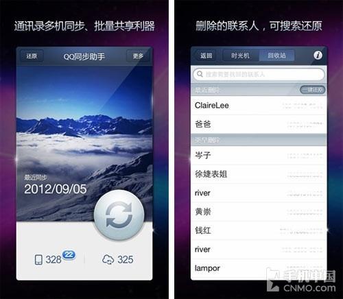 QQ同步助手软件截图-iPhone用户不可错过 iOS必备软件汇总
