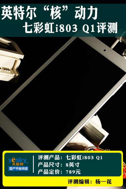 "INTEL""核""动力七彩虹i803Q1评测"