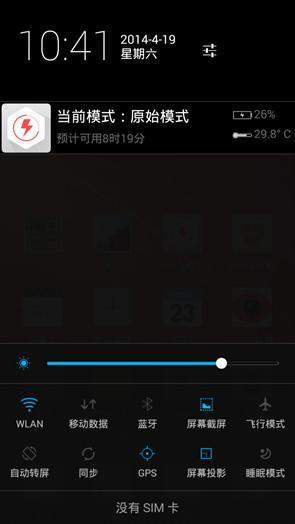 千元4G手机争霸4G版荣耀3C/红牛V5对比(2)