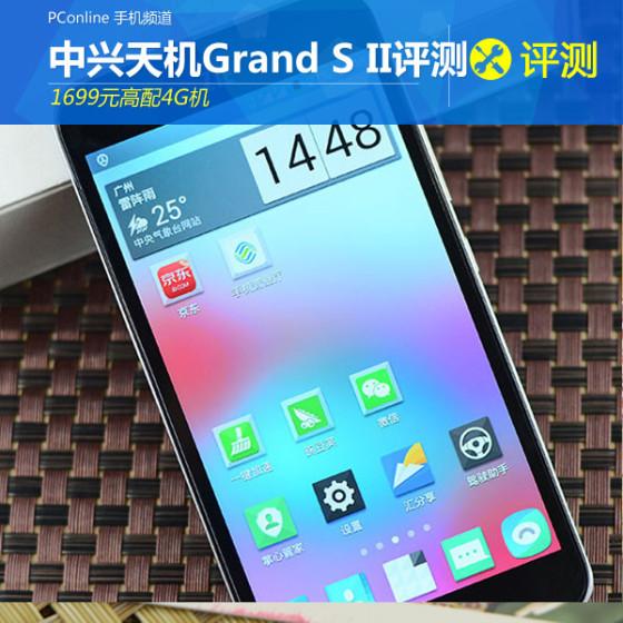 1699元高配4G机中兴天机GrandSII评测