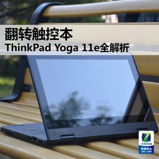 翻转触控本 ThinkPad Yoga 11e全解析