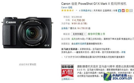 操控感十足 佳能G1X Mark II亚马逊促销
