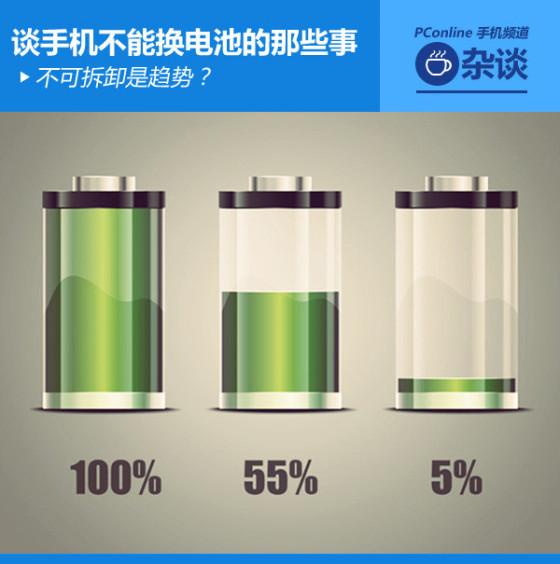不可拆卸是趋势手机不能换电池的那些事