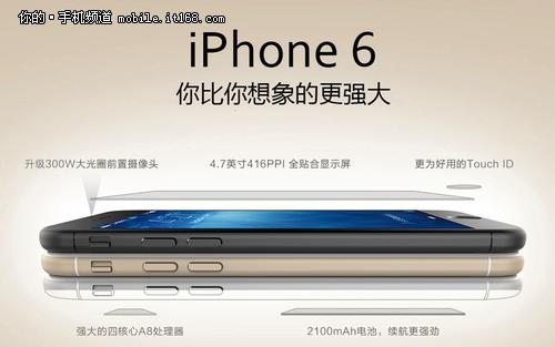 中国电信iPhone6预约:真机参数全曝光