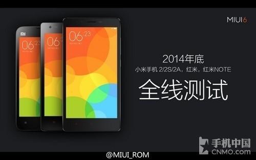 MIUI 6正式版已OTA推送 小米3/4可升级