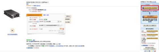 日元狂降!日本海淘相机器材是否合算?