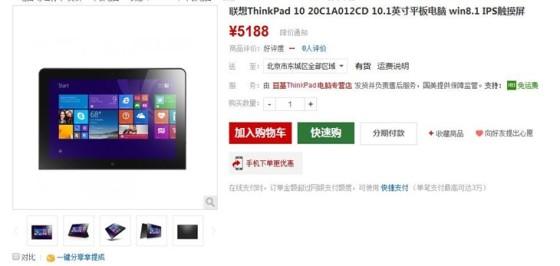 大有不同ThinkPad10平板仅售5188元