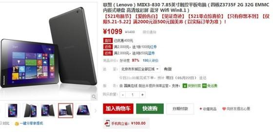 电脑节降价啦联想MIIX3仅售1099元