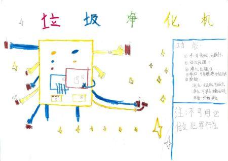 科技时代_青少年创意设计大赛作品:垃圾净化机