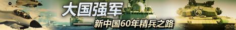 新中国精兵之路