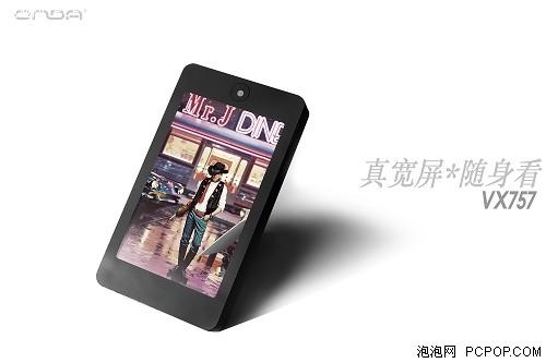 时尚风真宽屏昂达VX757上市4GB仅599