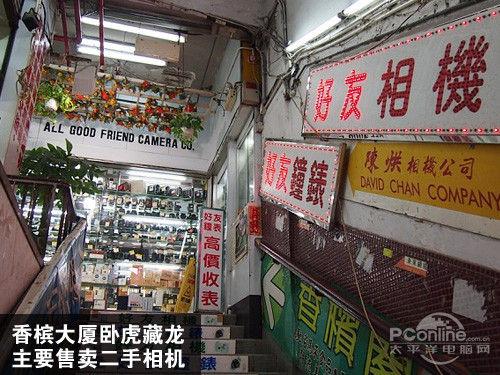相机差价达2k 编辑暴走探访香港dc小店铺