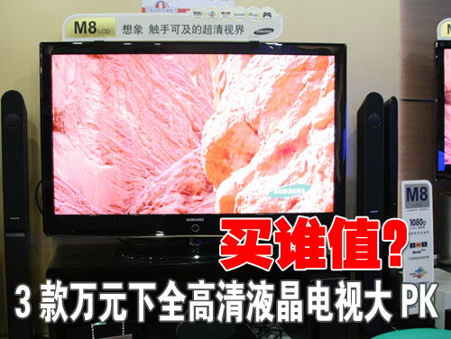 谁更超值3款万元下全高清液晶电视PK