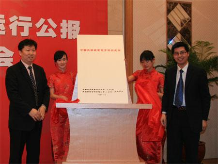 中国三四级家电市场白皮书