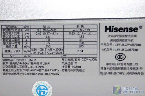 海信空调标志图片;; 创新360度仿生送风 海信大1匹空调首测 - 空调