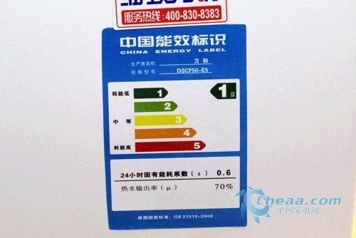 性能全面升级万和热水器DSCF50-E5热销