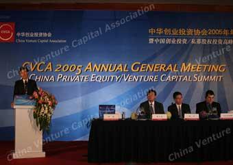 中华创业投资协会2006年年会