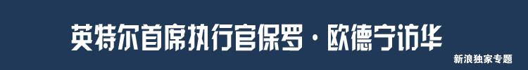 2007英特尔CEO欧德宁访华