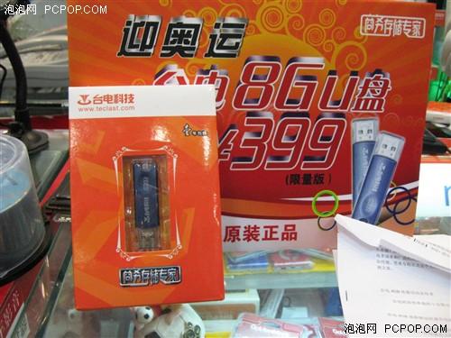 首款最低惊爆价8G台电闪盘只售399元