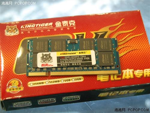 提供终身质保金泰克2GB笔记本内存290元