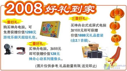 四千也玩独显市售超低价游戏品牌机推荐