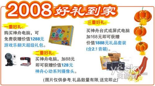 春促热卖19宽神舟奔驰E500双核电脑3999元