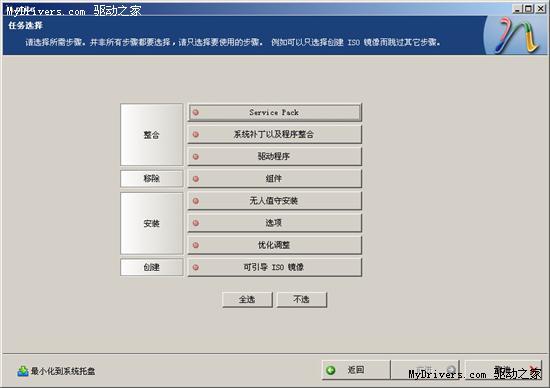 下载:XP系统精简工具nLite1.4.6正式版