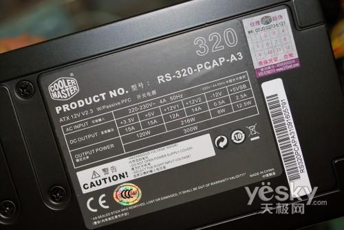 平民用的起酷冷至尊战斧320电源仅售220元