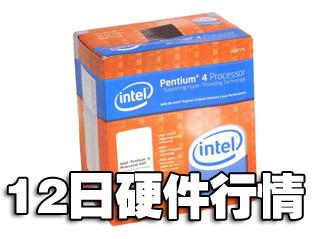 英特尔CPU降幅喜人