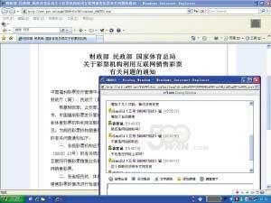 科技时代_网络售彩变身客户端软件投注被指违规(图)