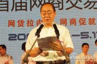 广东省副省长佟星致辞