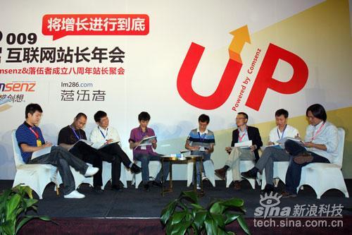 科技时代_图文:圆桌讨论环节二