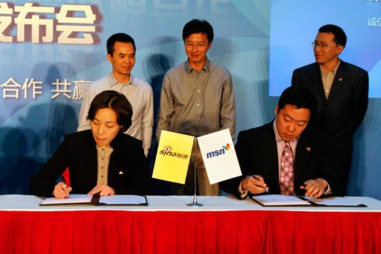 MSN中国与新浪战略签约仪式
