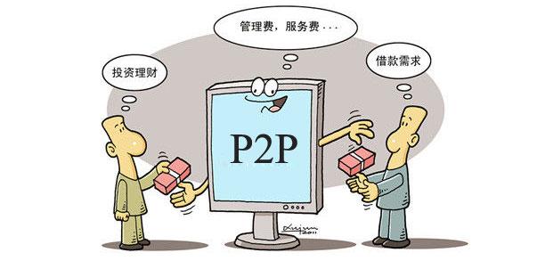 尴尬的P2P网贷:八成用户对高收益说不