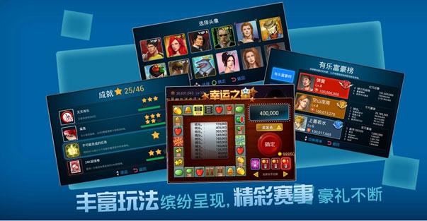 针对智能电视开发棋牌类游戏的有乐游戏