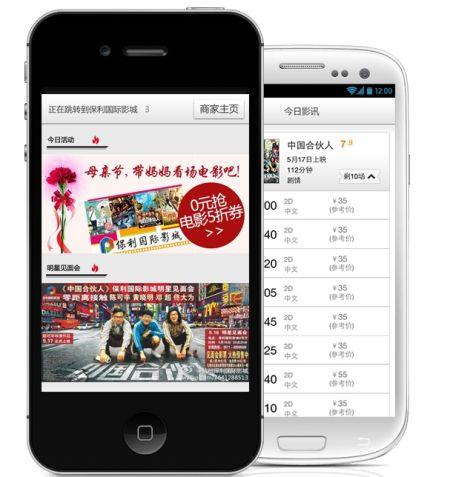 WiFi广告页向顾客推送活动