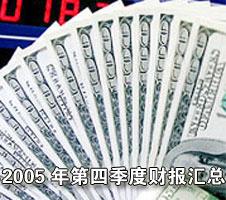 2005年第四季度财报汇总