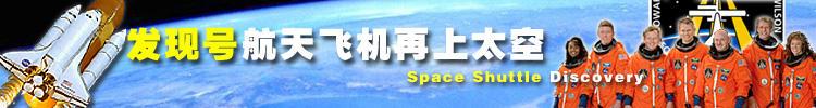 发现号航天飞机再上太空