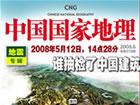 新浪博客:中国国家地理