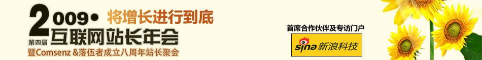 2009第四届中国互联网站长年会