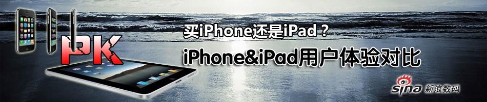 iPhone、iPad用户体验对比