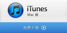iTunes 11.4.0.18 Mac版