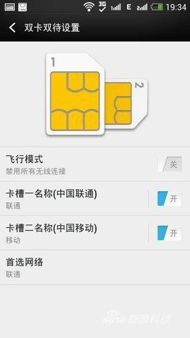 行货双卡版HTC One