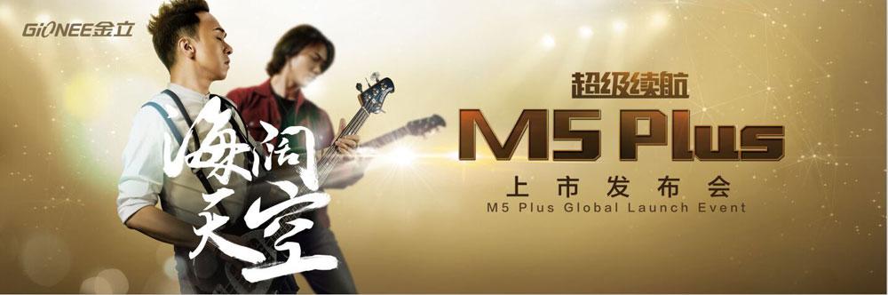 金立M5 Plus发布